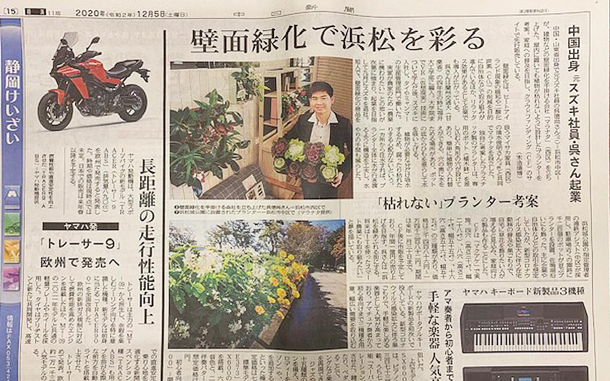 中日新聞さんの朝刊に掲載されたマラナタの新商品の新聞記事の画像