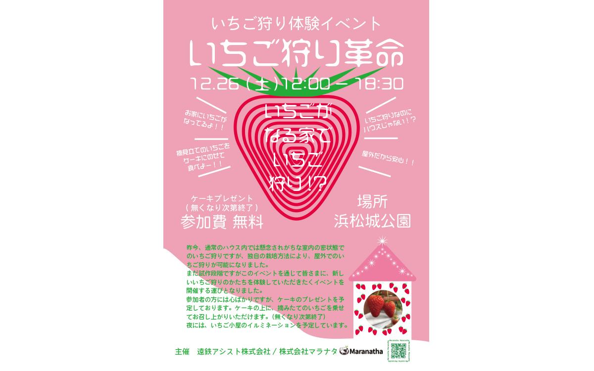 浜松城にていちご狩りイベントの告知の画像