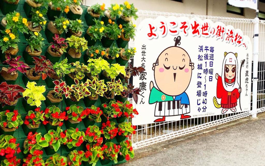 浜松城公園の壁面緑化の完成画像